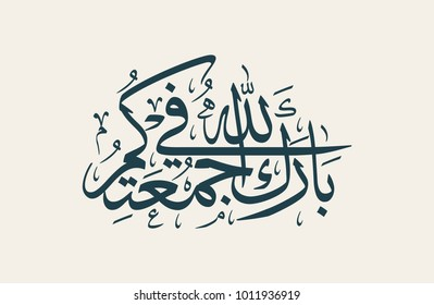Islamic Calligraphy design for Friday Greeting. Translated: O' Allh, Bless this Friday. Creative slogan in arabic calligraphy.