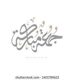Islamic Calligraphy design for Friday Greeting. Translated: blessed friday. Creative slogan in arabic calligraphy. - Vector