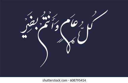 Islamic calligraphy for eid greeting. Translated as we wish you all the happiness throughout the year. For all Islamic holidays