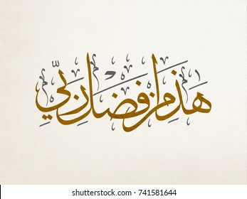 Islamic calligraphy for: This is from the favor of my Lord. arabic calligraphy design in golden color. multipurpose.