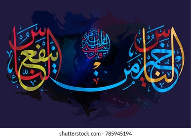 Islamic calligraphy Hadith: The best of people is someone who benefits people. The story of the life of the Prophet Muhammad. For the design of Muslim holidays