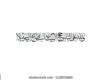 Islamic Calligraphy for Hajj. translated: And pilgrimage to the House is a duty unto Allah for mankind, for him who can find a way thither. Haj aya in the quran karim. islamic art