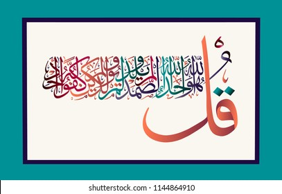 Islamic calligraphy from the Holy Koran Sura al-Ikhlas 112 verse