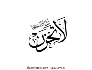 """Islamic calligraphy from the Koran, """"do NOT worry ALLAH WITH US"""""""