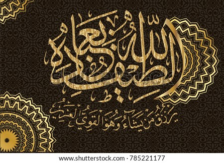 Image result for surah ash shura calligraphy