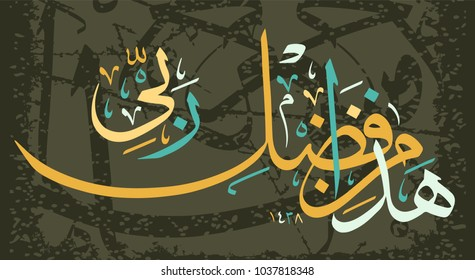 """Islamic calligraphy from the Koran, Sura """" Naml Is by the grace of my Lord."""