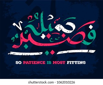 Islamic calligraphy from the Koran, Sura Yusuf, ayat 18. means patience is most fitting.