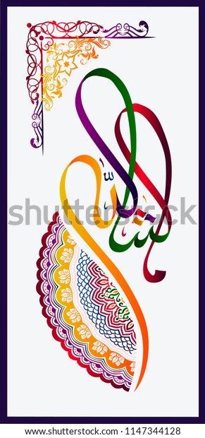 Islamic calligraphy MA Sha Allah it is a prayer that came from the Koran