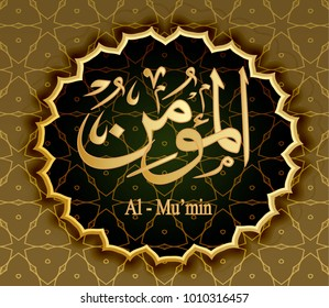 """Islamic calligraphy the name of Allah,""""al-mu'min"""" means a Guardian, the Giver of security, the Giver of Faith, the Guide of Faith, Guaranteeing protection of the"""
