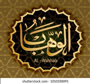 """Islamic calligraphy the name of Allah,""""al-Wahhab"""" means the Giver (the Giver of alms)"""