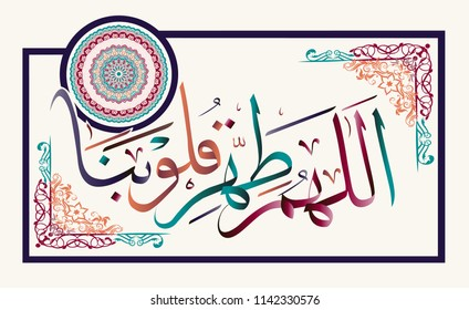 Islamic calligraphy o Allah purify our hearts .
