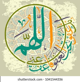 """Islamic calligraphy """" Oh Allah you are gracious, have mercy on me ."""