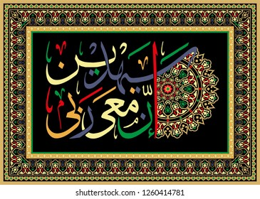 Islamic calligraphy from the Quran Indeed, my Lord is with me and he will guide me!