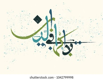 """Islamic calligraphy from the Quran """" No compulsion in religion"""""""