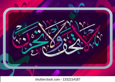 Islamic calligraphy from the Qur'an Sura 29 verse 33. Do not fear and do not grieve .