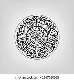 Islamic CALLIGRAPHY from the Quran Surah 113 al Falaq ( the Dawn)ayah 1-5. For registration of Muslim holidays.