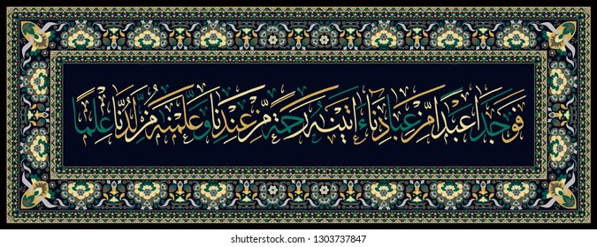 Islamic calligraphy from the Quran Surah 18. ayah 65. They met one of Our servants, on whom We have bestowed mercy from ourselves and taught from what We know.