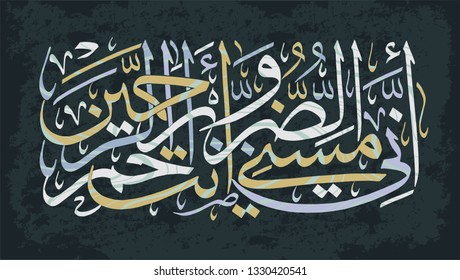 Islamic calligraphy Quran Surah 21 verse 83. Indeed, I have been touched by evil, and You are the Merciful of the merciful