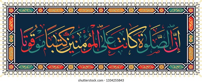 Islamic calligraphy from the Quran Surah 4 ayah 103.Verily, prayer is enjoined on the believers at specific times