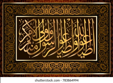 Islamic calligraphy Quran Surah 4 an-Nisa( women), verse 59, it means to obey Allah and obey the messenger and the possessors of authority amongst you.