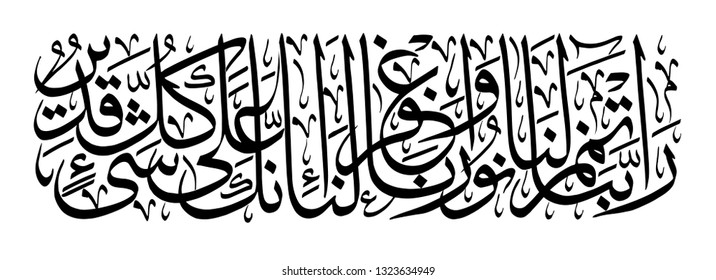 """Islamic calligraphy from the Quran, Surah 66 verse 8. -Our Lord Give us full light and forgive us. Indeed, You are capable of anything."""""""