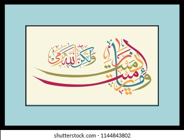 Islamic calligraphy from the Qur'an Surah al Anfal verse 17. You didn't throw a handful of sand when you did, but Allah did.