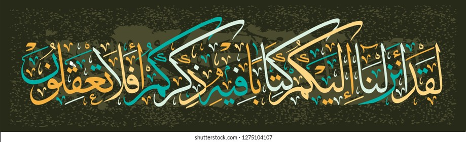 Islamic calligraphy from the Quran Surah al-Anbiya 21, verse 10. We have already sent down to you the book, which contains a reminder of you. Do you not understand?