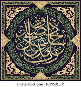 Islamic calligraphy from the Qur'an Surah al-Isra 17, ayat 80. Say: O My Lord! May my coming be true, and may my departure be true!