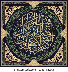 Islamic calligraphy from the Quran Surah al-NAHL 16, ayat. 43.If you do not know, ask the owners of knowledge.