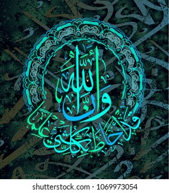 Islamic calligraphy and the Qur'an, Surah al-Talaq 65, verse 12. means that Allah encompasses all things in knowledge.
