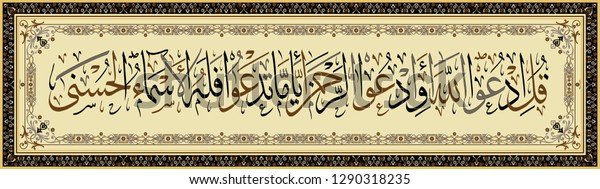 """Islamic calligraphy from the Quran Surah Isra ayah 110.Say: """"Call upon Allah or call upon the merciful! No matter how you call Him, He has the most beautiful names."""""""