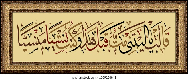 Islamic calligraphy from the Quran Surah Maryam ayat 23. Would that I had died before this and been a thing forgotten!