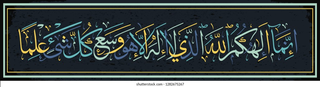 Islamic Calligraphy from the Qur'an Surah TA-ha, ayat 98. Your God is Allah, except for whom there is no other deity. He encompasses all things in knowledge.
