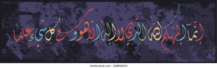 Islamic Calligraphy from the Qur'an Surah TA-ha, ayat 98. Your God is Allah, except for whom there is no other deity. He encompasses all things in knowledge