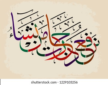 Islamic calligraphy from the Quran Surah Yusuf ayat 76-we elevate by degrees those whom we wish