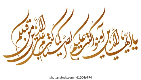Islamic calligraphy for a Quran verse about RAMADAN. TRANSLATION : O YOU who have attained to faith! Fasting is ordained for you as it was ordained for those before you