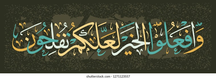 Islamic Calligraphy from the Qur'an-About those who believe! Bow, prostrate, worship your Lord, and do good perhaps you will succeed
