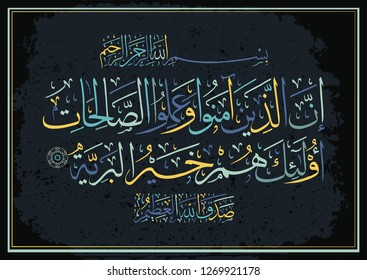 Islamic calligraphy from the Qur'an-Indeed, those who believe and do righteous deeds are the best of creatures