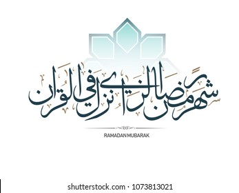 Islamic calligraphy for Ramadan Quran verse for Ramadan. Translated:The month of Ramadan in which was revealed the Quran, a guidance for mankind and clear proofs for the guidance and the criterion
