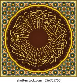 Islamic calligraphy - Say God is One, Allah, the Eternal, He begetteth not, there is none like unto him one