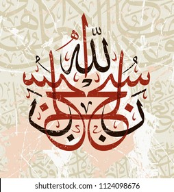 Islamic calligraphy Subhan Allah means Holy Allah.