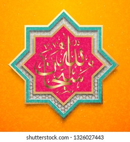 Islamic calligraphy Subhanallah. Verily Allah is pure and Holy.