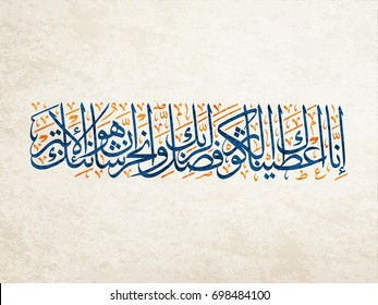 Islamic Calligraphy for Surat Al-Kawthar (The Abundance) from Holy Quran. translated: Indeed we granted you Al-Kawthar, So pray to your lord and Sacrifice to him. Indeed your enemy is cut off
