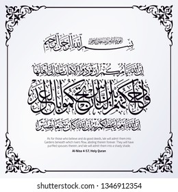 Islamic Calligraphy for Surat Al-Nisa 4-57 from Holy Quran. translated: As for those who believe and do good deeds, We will admit them into Gardens beneath which rivers flow, abiding therein forever,