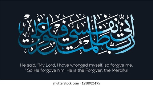 """Islamic Calligraphy for Surat Al-Qasas 28, 16 (History) from Holy Quran.  translated: He said, """"My Lord, I have wronged myself, so forgive me."""" So He forgave him. He is the Forgiver, the Merciful."""