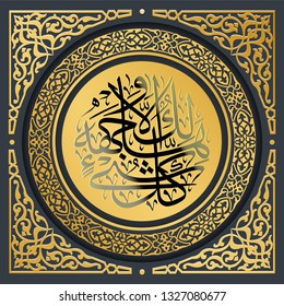 Islamic Calligraphy for Surat Al-Qasas, 28-88 from Holy Quran.  Say: Everything will fade away except His presence,... Vector Illustration