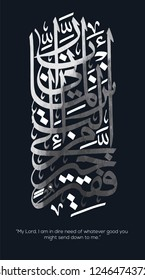 "Islamic Calligraphy for Surat Al-Qasas-28-24 from Holy Quran.  translated: ""My Lord, I am in dire need of whatever good you might send down to me."""