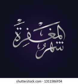 Islamic Calligraphy, Syahrul Maghfirah, Luxury style with gold color. - Shutterstock ID 1311586934
