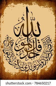 Islamic CALLIGRAPHY their Quran Sura Ikhlas 112 (Sincerity) ,ayat 1-4 .For registration of Muslim holidays.