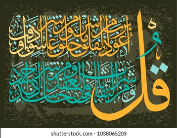 Islamic CALLIGRAPHY them the Quran Surah 113 al Falaq ( the Dawn)ayah 1-5. For registration of Muslim holidays.